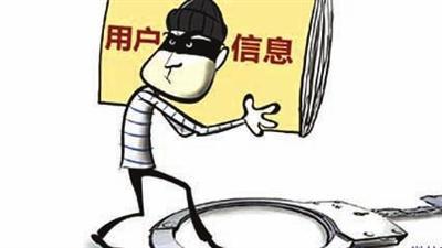 小心山寨网站、APP非法窃取个人信息