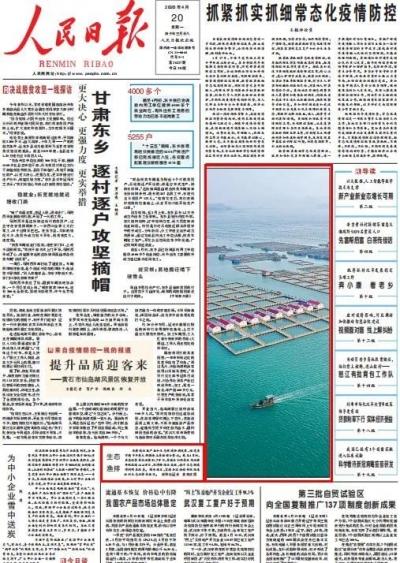 人民日报头版聚焦宁德海上养殖综合整治成效