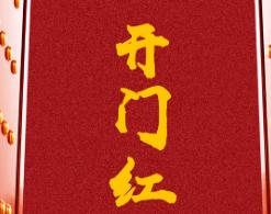 """首季度产业招商   东侨取得百亿""""开门红"""""""