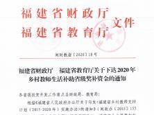 福建:乡村教师生活补助每人每月不少于500元!