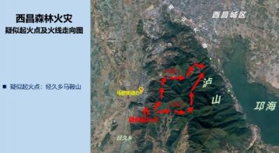 西昌森林火灾:3名重伤员生命体征稳定 起火点已初步判定