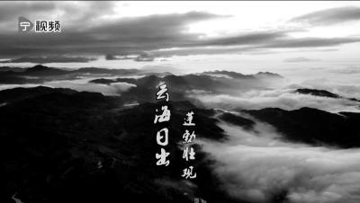 【宁视频·云游】壮观!霞浦云海日出美如画