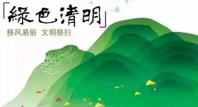 """古田平湖:清明实地祭扫按下""""暂停键"""""""
