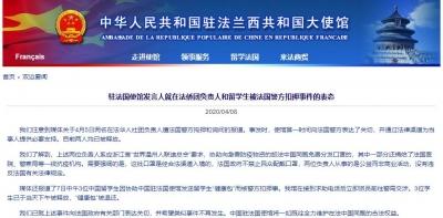 中国驻法国大使馆就在法侨团负责人和留学生被法国警方扣押事件表态