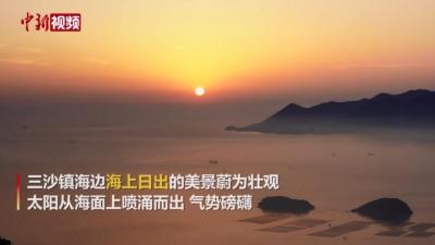 中国新闻网 实拍福建沿海小城霞浦海上日出 气势磅礴