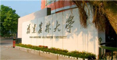 福建农林大学通知:5月18日起学生分期分批错峰返校