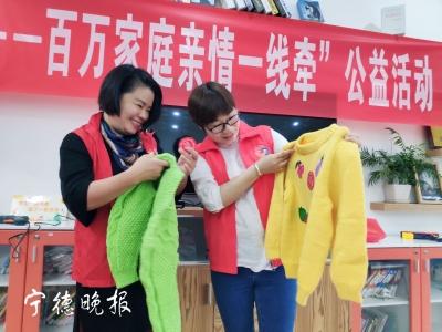 新疆呼图壁县妇联收到毛衣  工作人员致电:毛衣很漂亮,感谢宁德送温暖