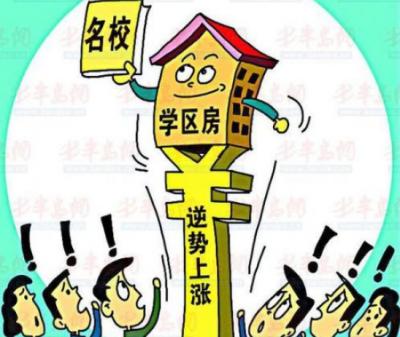 教育部回应学区房价格暴涨:正在推义务教育优质均衡