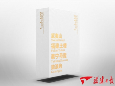 """首发!""""福建的世界遗产""""丛书亮相中国旅游日"""