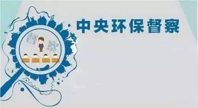 省政府常务会议 研究抓好中央环保督察整改等工作