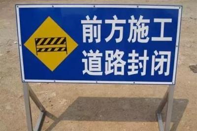 注意!明起,福鼎八尺门方向和九鲤溪方向的这两条道路封闭施工