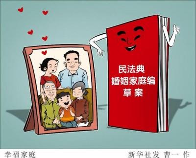 """民法典婚姻家庭编草案:为""""家和万事兴""""提供更强法律保障"""