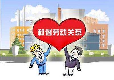 12家单位获评省级劳动关系和谐单位