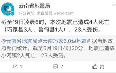 云南巧家5.0级地震已致4人死亡23受伤