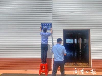 霞浦首批渔排二维码门牌上墙