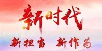 """新时代新担当新作为丨江希东:激活乡村振兴的""""党建引擎"""""""