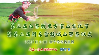 直播|第三届白茶故里方家山文化节暨第二届闽东畲族喊山祭茶仪式