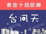 防灾减灾宣传周丨教你十招防御台风天!全是干货快收藏!