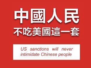 人民日报钟声:制裁香港 注定徒劳