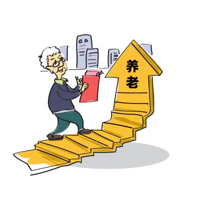 养老金上涨开始落地!能涨多少?这些人能多涨