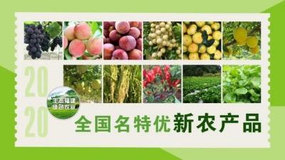 福安将新增4个全国名特优新农产品