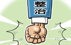东侨分类整治涉气污染源