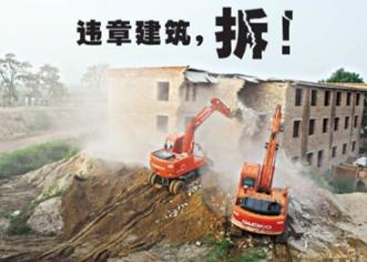 """古田大甲:持续开展""""两违""""治理 提升人居环境"""
