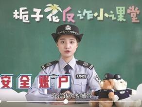 福鼎市公安局自制反电信诈骗短片火了