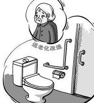 困难老年人家庭可申请适老化改造  每户可补助1000元