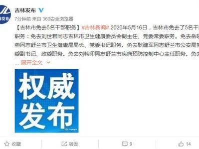 吉林市卫生健康委员会副主任刘世君等5名干部被免职
