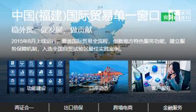 中国(福建)国际贸易单一窗口4.0版正式上线