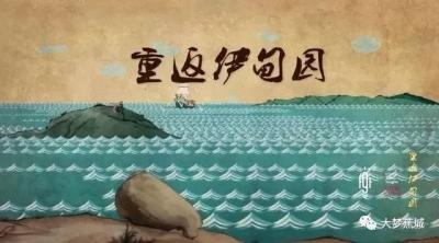 【宁视频•联盟】深度纪录:重返伊甸园