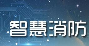蕉城赤溪院前村:智慧消防平台成功化解幸福院火灾安全隐患