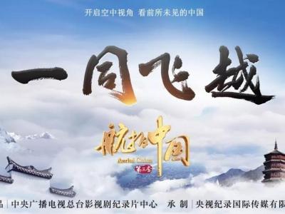 云之尽处舞长风,《航拍中国》第三季《一同飞越》正式开播
