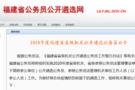 福建发布公务员遴选公告:73个职位,6月15日起报名!