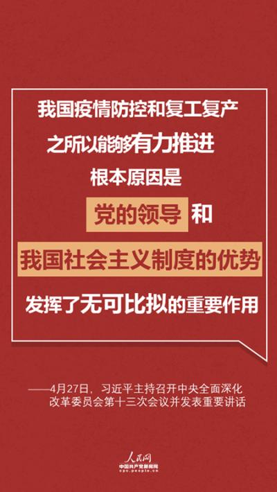 信息量大!最新中央深改委会议破题这些领域改革