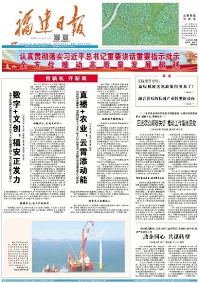 福建日报今日头版头条报道——数字+文创,福安正发力