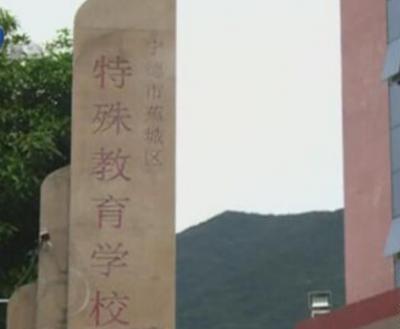 """蕉城区特殊教育学校被确认为""""福建省特殊教育标准化学校"""""""