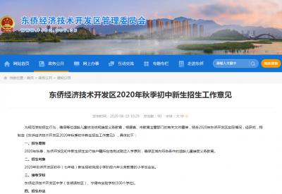 东侨经济技术开发区2020年秋季初中新生招生工作意见