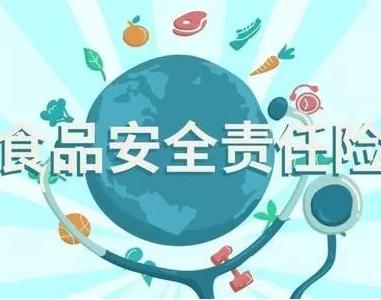 福建日报|宁德:农村集体聚餐食品安全责任险 覆盖近200万人