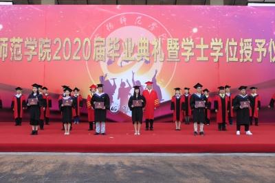 云端告别,独家记忆!——宁德师院举办2020届毕业典礼暨学士学位授予仪式