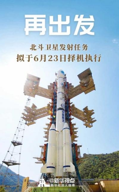 明天,北斗最后一颗全球组网卫星就要发射!