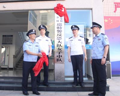 蕉城公安成立宁德市首支巡特警女子中队