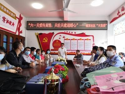 屏南城东社区携手共建单位开展六一关爱活动
