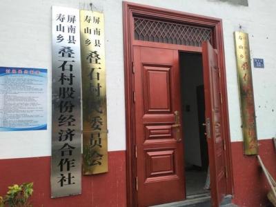 屏南寿山乡:农村集体产权制度改革完成挂牌工作