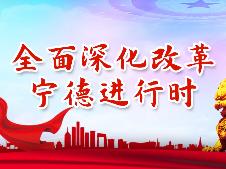 宁德4县(市)探索建立闽浙边界改革协作机制