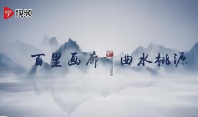 【宁视频•联盟】百里画廊 曲水桃源——霍童溪摄影旅游精品线路欢迎您