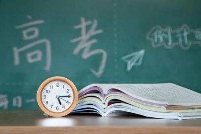 教育部:高考命题将保持试卷结构、题型题量、考试难度的相对稳定