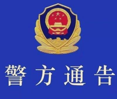 宁德市公安局关于检举揭发李庆文、张方怀等人涉嫌违法犯罪线索的通告