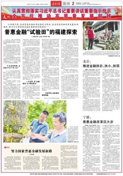 福建日报丨宁德:普惠金融改革迈大步